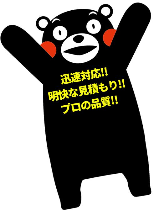 地域企業だから安心!熊本県内全域迅速対応