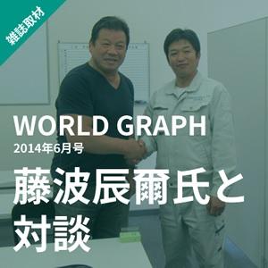 ワールドグラフ 2014年6月号 藤波辰爾氏と対談