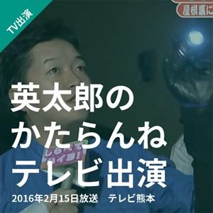 英太郎のかたらんね テレビ出演 2016年2月15日放送 テレビ熊本