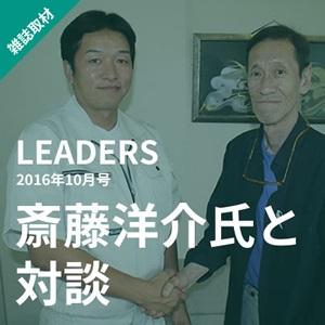 リーダーズ 2016年10月 斉藤洋介氏と対談