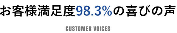 お客様満足度98.3%の喜びの声