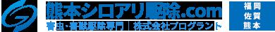 熊本シロアリ駆除.com 害虫害獣駆除専門|株式会社プログラント 福岡・佐賀・熊本対応