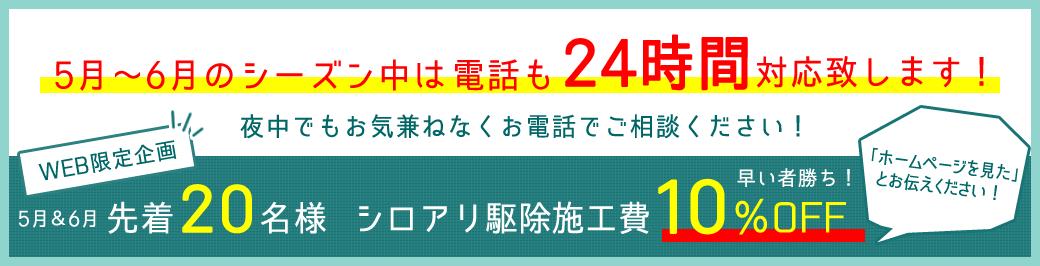 5~6月のシーズン中は電話も24時間対応致します。