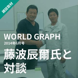 藤波辰爾氏と対談