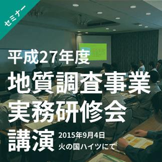 地質調査事業実務研修会講演