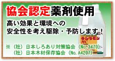 協会認定薬剤使用。高い高価と環境への安全性を感が得駆除・要望します!※(社)日本シロアリ対策時教会協会(No.3470)、(社)日本木材保存協会(No.A4207)