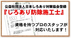 公益社団法人 日本しろあり対策協会登録『しろあり防除施工士』資格を持つプロのスタッフが対応いたします!