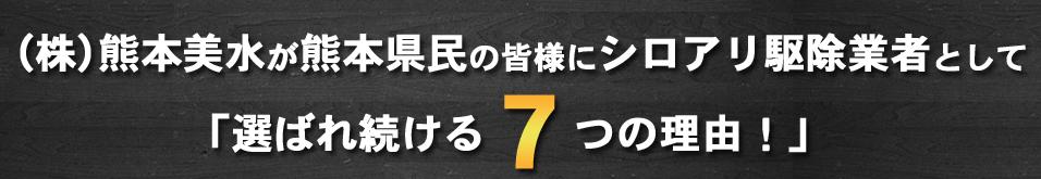 (株)熊本美水が熊本県民の方々にシロアリ駆除業者として「選ばれ続ける7つの理由!」