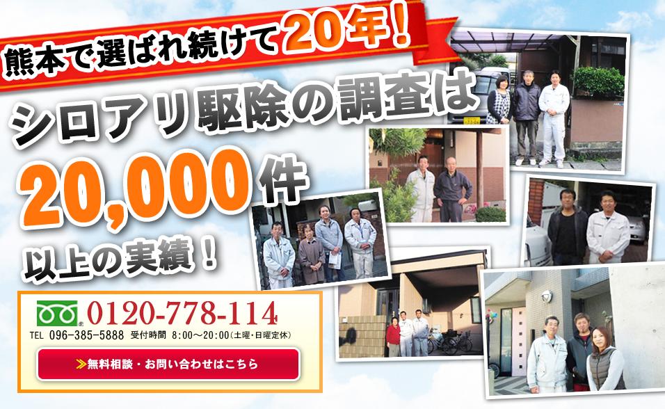 熊本で選ばれ続けて20年!シロアリ駆除の調査は20,000件以上の実績!