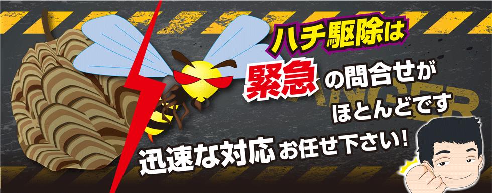 ハチ駆除は緊急の問合せがほとんどです。迅速な対応お任せください!