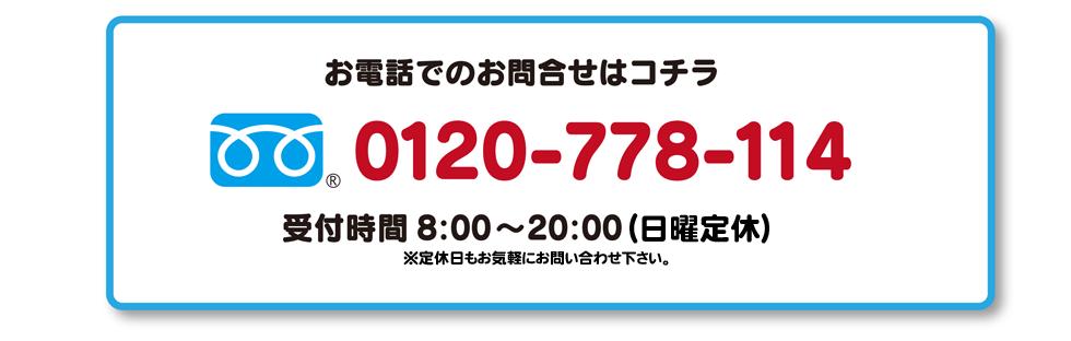 お電話でのお問い合わせはこちら 0120-778-114