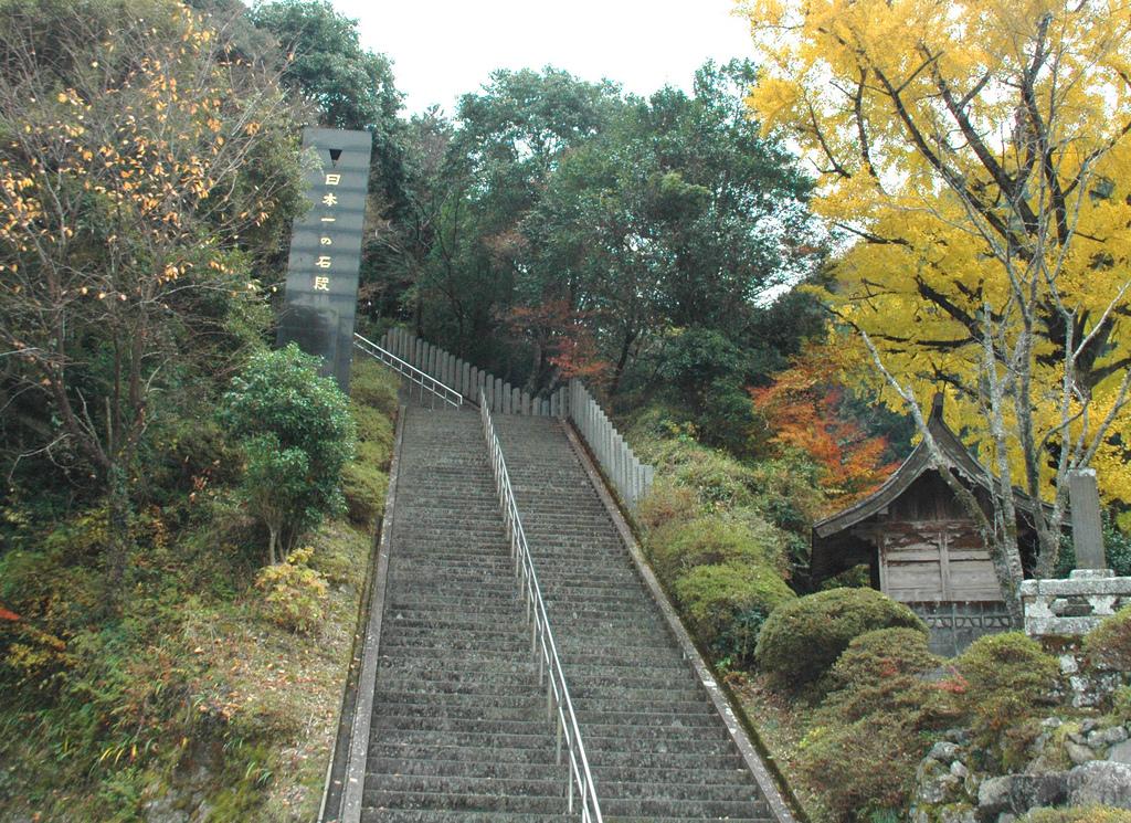 日本一の石段 美里町