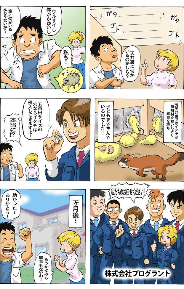 漫画:天井裏でガタゴト音がしてきた編