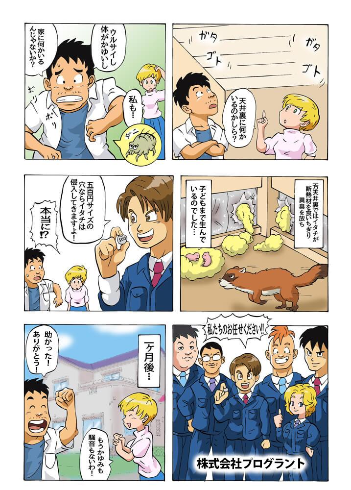 イタチ漫画
