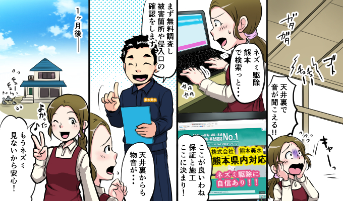 4コマ漫画:熊本美水でネズミ被害解決!