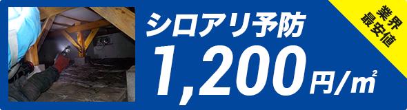 シロアリ予防 1200円/㎡