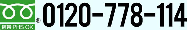 株式会社プログラント フリーダイヤル 0120-778-114