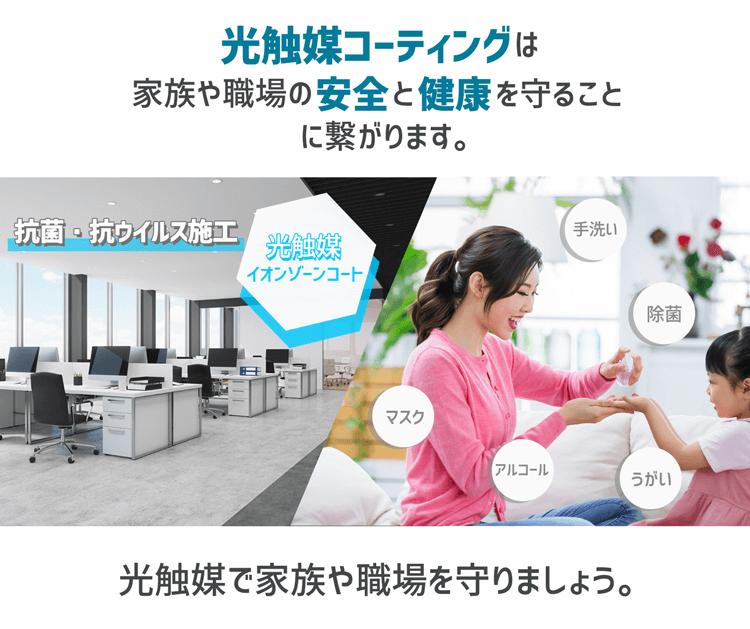 光触媒コーティングは家族や職場の安全と健康を守ることに繋がります。