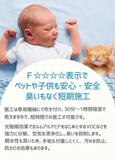 F☆☆☆☆表示でペットや子どもも安心・安全 臭いもなく短期施工