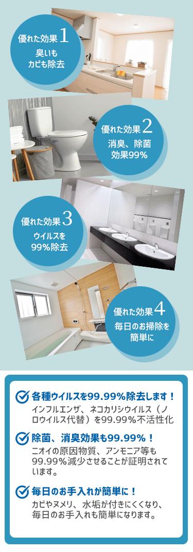 臭いもカビも除去、消臭・除菌効果99%、ウイルスを99%除去、毎日のお掃除を簡単に